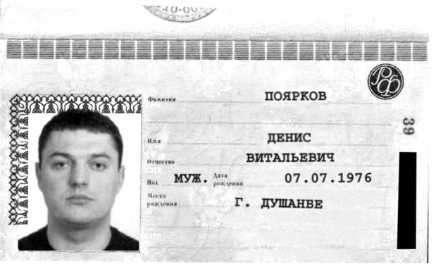 поярков денис паспорт рф