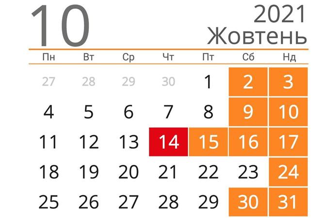 Сколько будем отдыхать в октябре 2021 и когда длинные выходные